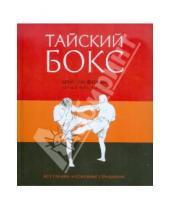 Картинка к книге Мартин Фолан - Тайский бокс