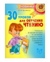 Картинка к книге Игоревна Ольга Крупенчук - 30 уроков для обучения чтению
