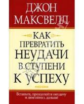 Картинка к книге Джон Максвелл - Как превратить неудачу в ступени к успеху