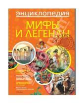 Картинка к книге Библиотека школьника - Мифы и легенды. Энциклопедия
