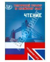 Картинка к книге Ю.С. Веселова - Тематический тренажер по английскому языку. Чтение