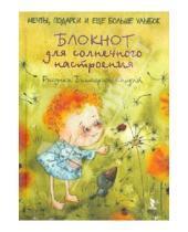 Картинка к книге Эрнестовна Виктория Кирдий - Блокнот для солнечного настроения. Мечты, подарки и еще больше улыбок