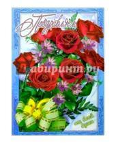 Картинка к книге Стезя - 1Т-050/Поздравляем/открытка-гигант двойная