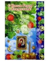 Картинка к книге Стезя - 1Т-602/Новый Год и Рождество/открытка-гигант вырубка