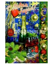 Картинка к книге Стезя - 1Т-603/Новый Год/открытка двойная гигант вырубка