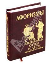 Картинка к книге Мини - Афоризмы. Отцы и дети