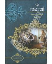 Картинка к книге Николаевич Лев Толстой - Утро помещика. Повести