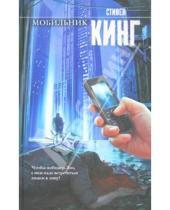 Картинка к книге Стивен Кинг - Мобильник