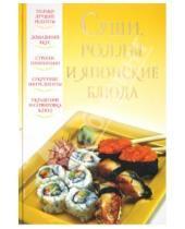 Картинка к книге Вера Надеждина - Суши, роллы и японские блюда