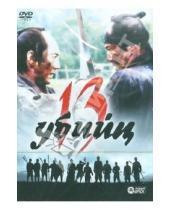 Картинка к книге Такаси Миике - 13 убийц (DVD)
