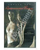 Картинка к книге Пол Шрейдер - Американский жиголо (DVD)