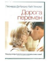 Картинка к книге Сэм Мендес - Дорога перемен (DVD)