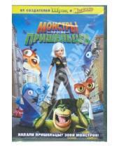 Картинка к книге Конрад Вернон Роб, Леттерман - Монстры против пришельцев (DVD)