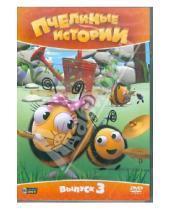 Картинка к книге Рей Меррит - Пчелиные истории. Выпуск 3 (DVD)