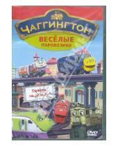 Картинка к книге Сара Болл - Чаггингтон. Веселые паровозики. Выпуск 3. Колеса на рельсы (DVD)