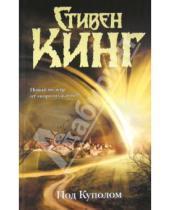 Картинка к книге Стивен Кинг - Под Куполом