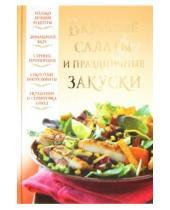 Картинка к книге Вера Надеждина - Вкусные салаты и праздничные закуски