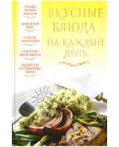 Картинка к книге Вера Надеждина - Вкусные блюда на каждый день