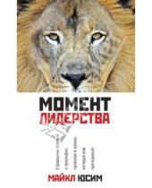 Картинка к книге Майкл Юсим - Момент лидерства