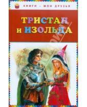 Картинка к книге Книги - мои друзья - Тристан и Изольда
