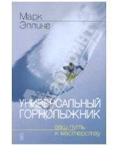 Картинка к книге Марк Эллинг - Универсальный горнолыжник. Ваш путь к мастерству
