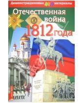 Картинка к книге Демонстрационные материалы - Отечественная война 1812 года. Демонстрационный материал для средней школы (комплект с методичкой)