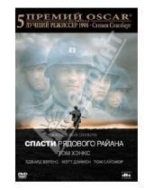 Картинка к книге Стивен Спилберг - Спасти рядового Райна (DVD)