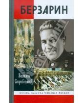 Картинка к книге Ефимович Василий Скоробогатов - Генерал Берзарин