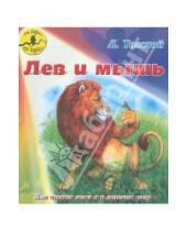 Картинка к книге Николаевич Лев Толстой - Лев и мышь