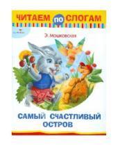 Картинка к книге Эфраимовна Эмма Мошковская - Самый счастливый остров. Читаем по слогам
