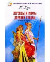 Картинка к книге Альбертович Николай Кун - Легенды и мифы Древней Греции. Боги и герои