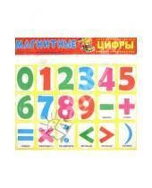Картинка к книге Магнитная азбука - Магнитные цифры