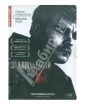 Картинка к книге Михаэль Ноэр Тобиас, Линдхольм - Кино без границ. Заключенный R (DVD)