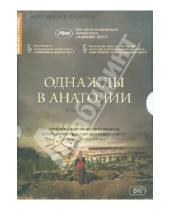 Картинка к книге Бильге Нури Джейлан - Однажды в Анатолии (DVD)