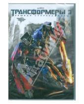 Картинка к книге Майкл Бэй - Трансформеры 3. Тёмная сторона луны. Специальное издание (DVD)