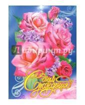Картинка к книге Стезя - 1БТ-007/День рождения/открытка двойная гигинт