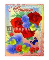 Картинка к книге Стезя - 1БТ-009/С Юбилеем/открытка двойная гигант