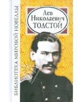 Картинка к книге Николаевич Лев Толстой - Библиотека мировой новеллы: Лев Николаевич Толстой