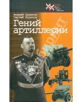 Картинка к книге Андреевич Сергей Худяков Иванович, Андрей Худяков - Гений артиллерии