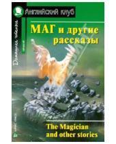 Картинка к книге Иосифовна Наталья Кролик - Маг и другие рассказы