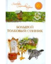 Картинка к книге Таисия Краско - Большой толковый сонник
