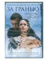 Картинка к книге Мартин Кэмпбелл - За гранью (DVD)