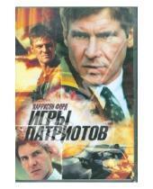 Картинка к книге Филипп Нойс - Игры патриотов (DVD)