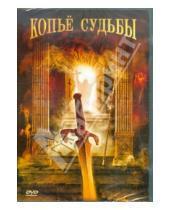 Картинка к книге Дэннис Берри - Копье судьбы (DVD)