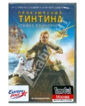 Картинка к книге Стивен Спилберг - Приключения Тинтина: Тайна Единорога (DVD)