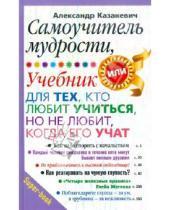 Картинка к книге Владимирович Александр Казакевич - Самоучитель мудрости. Учебник для тех, кто любит учиться, но не любит, когда его учат