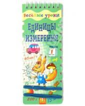 Картинка к книге Веселые уроки - Веселые уроки: Единицы измерения