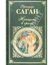 Картинка к книге Франсуаза Саган - Женщина в гриме