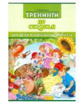 Картинка к книге Анатольевна Татьяна Куликовская - Тренинги по сказкам для детей дошкольного возраста