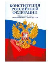 Картинка к книге Литера - Конституция Российской Федерации с изменением на 11.04.2014 года